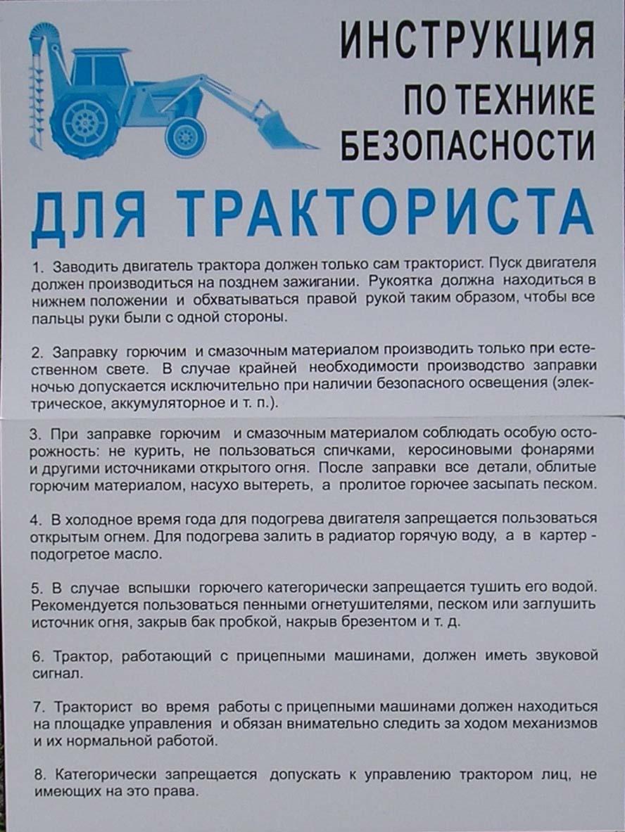 инструкция по технике безопасности для трактористов